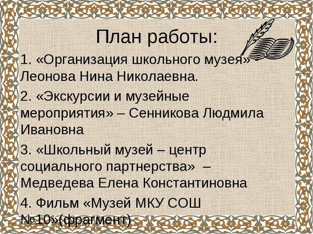 План работы: 1. «Организация школьного музея» - Леонова Нина Николаевна. 2. «...