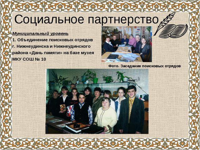 Социальное партнерство Муниципальный уровень 1. Объединение поисковых отрядов...