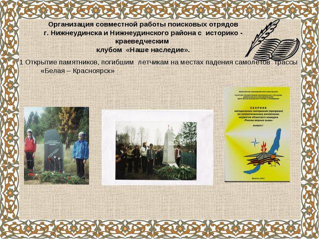 Организация совместной работы поисковых отрядов г. Нижнеудинска и Нижнеудинск...