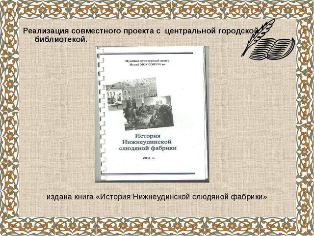 Реализация совместного проекта с центральной городской библиотекой. издана кн...