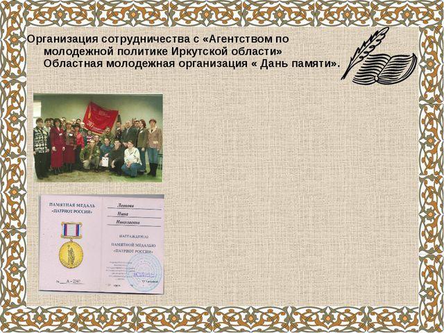 Организация сотрудничества с «Агентством по молодежной политике Иркутской обл...