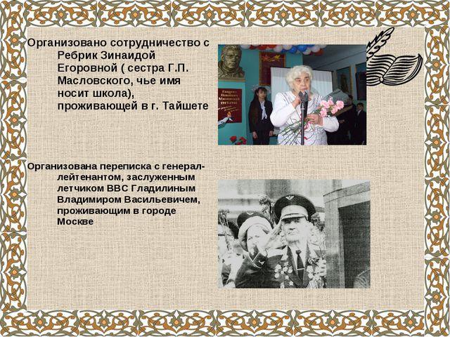 Организовано сотрудничество с Ребрик Зинаидой Егоровной ( сестра Г.П. Масловс...