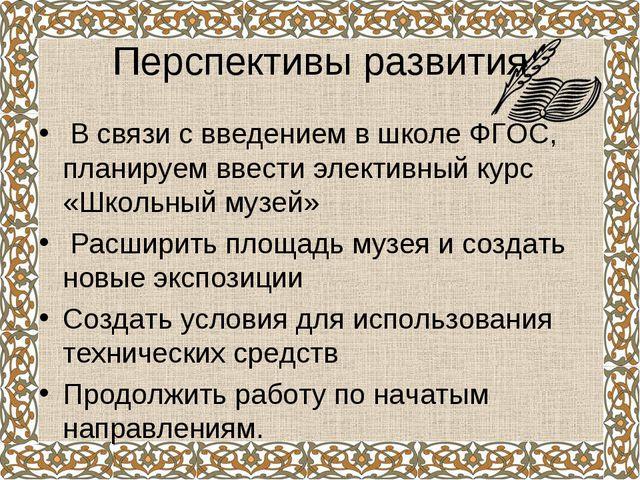 Перспективы развития В связи с введением в школе ФГОС, планируем ввести элект...