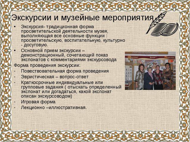 Экскурсии и музейные мероприятия Экскурсия- традиционная форма просветительск...