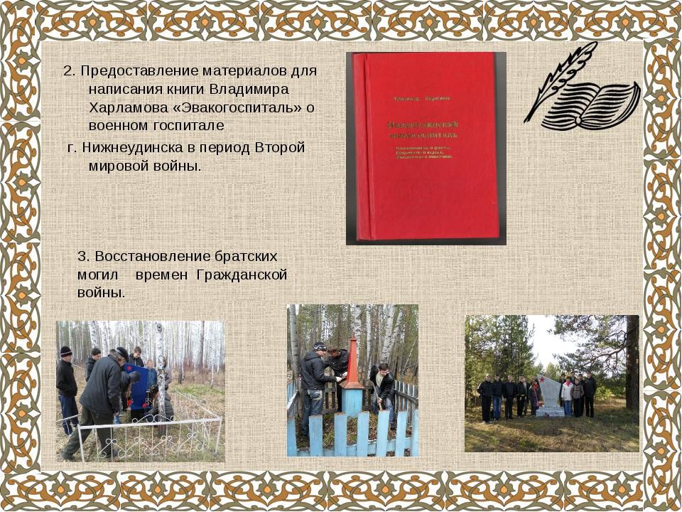 2. Предоставление материалов для написания книги Владимира Харламова «Эвакого...