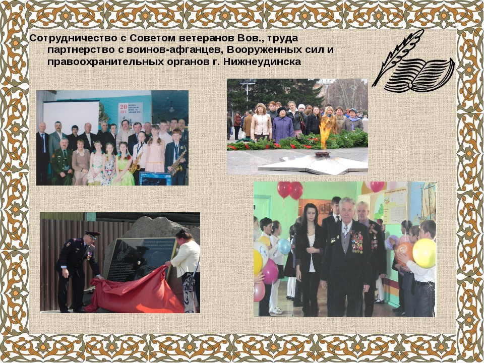 Сотрудничество с Советом ветеранов Вов., труда партнерство с воинов-афганцев,...