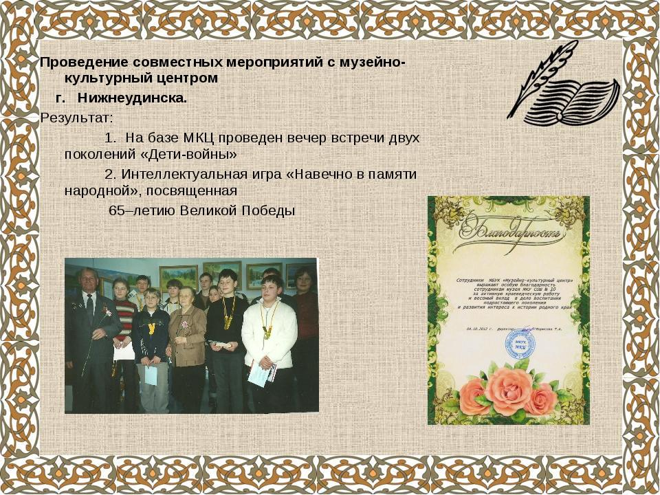 Проведение совместных мероприятий с музейно- культурный центром г. Нижнеудинс...