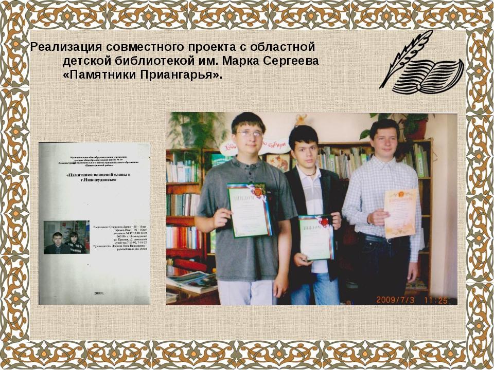 Реализация совместного проекта с областной детской библиотекой им. Марка Серг...