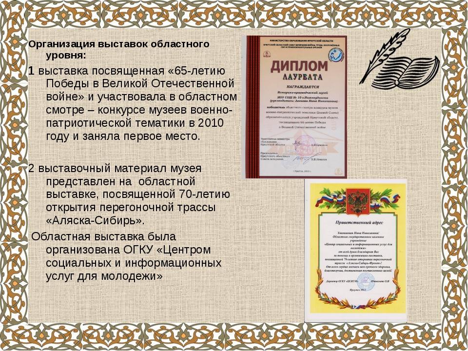 Организация выставок областного уровня: 1 выставка посвященная «65-летию Побе...
