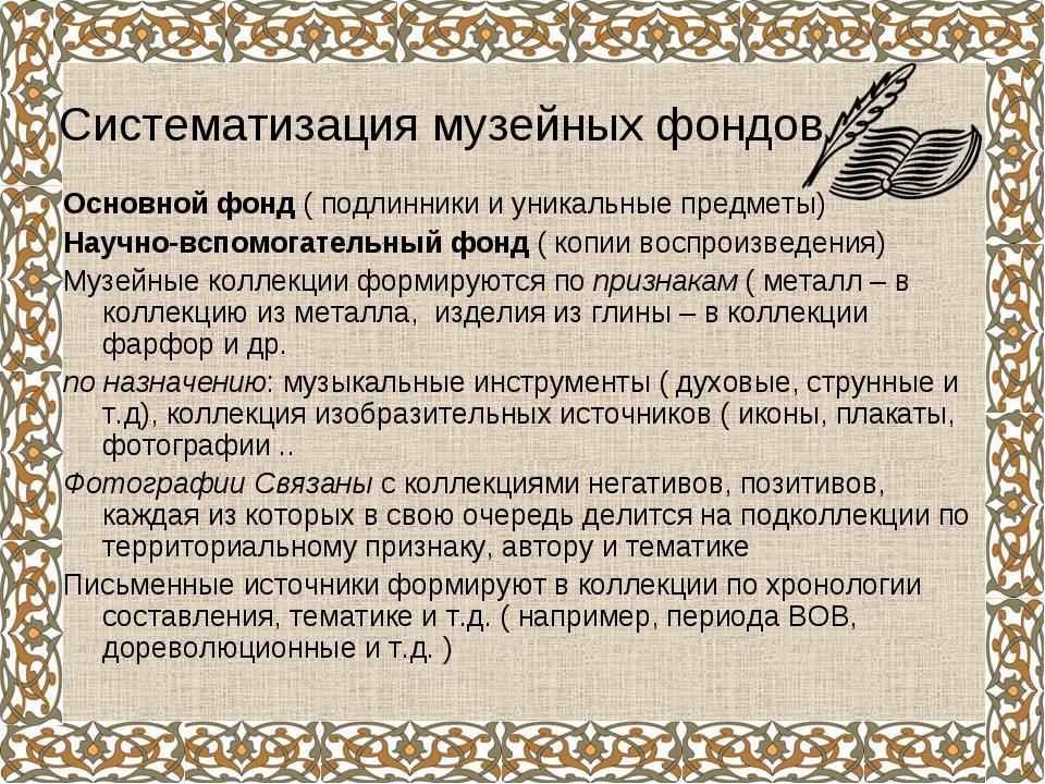 Систематизация музейных фондов Основной фонд ( подлинники и уникальные предме...