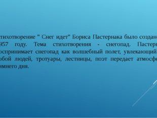 """Стихотворение """" Снег идет"""" Бориса Пастернака было создано в 1957 году. Тема с"""