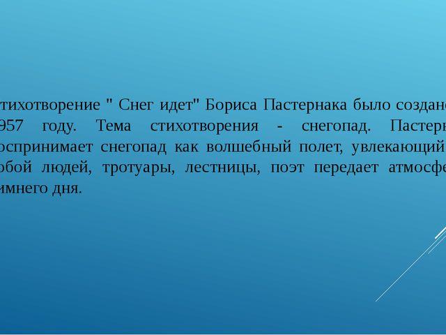 """Стихотворение """" Снег идет"""" Бориса Пастернака было создано в 1957 году. Тема с..."""