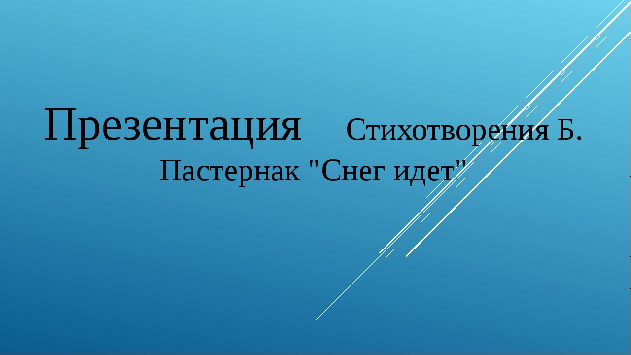 """Презентация Стихотворения Б. Пастернак """"Снег идет"""""""