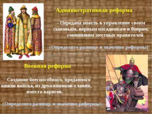 Административная реформа - Передача земель в управление своим сыновьям, верн