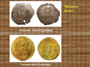 сребреник князя Владимира Златник князя Владимира Чеканка монет