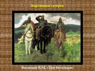 Васнецов В.М. «Три богатыря» Картинная галерея
