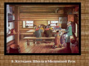 Б. Кустодиев. Школа в Московской Руси.