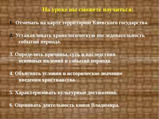 На уроке вы сможете научиться: Отмечать на карте территорию Киевского госуда