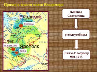 Владимир Новгород Олег Искоростень Ярополк Киев сыновья Святослава междоусоби