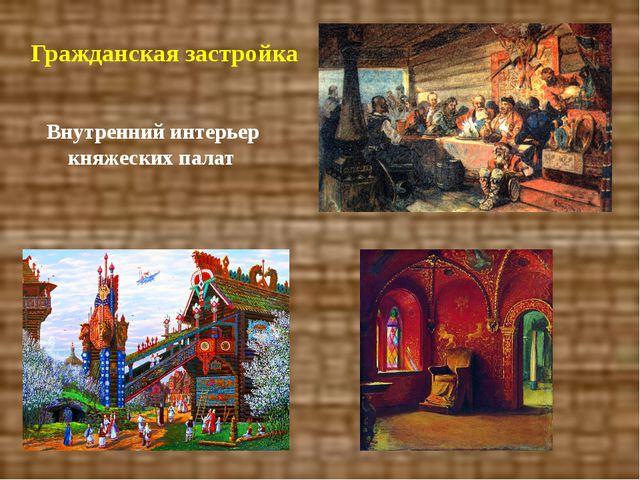 Гражданская застройка Внутренний интерьер княжеских палат