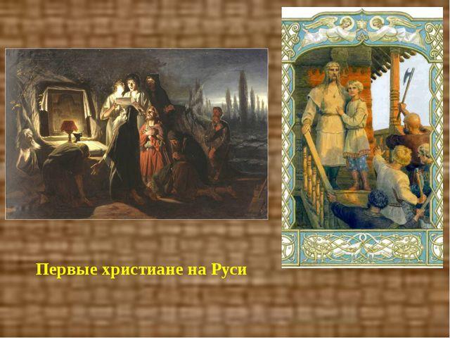 Первые христиане на Руси