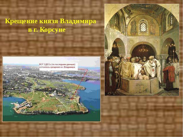 Крещение князя Владимира в г. Корсуне