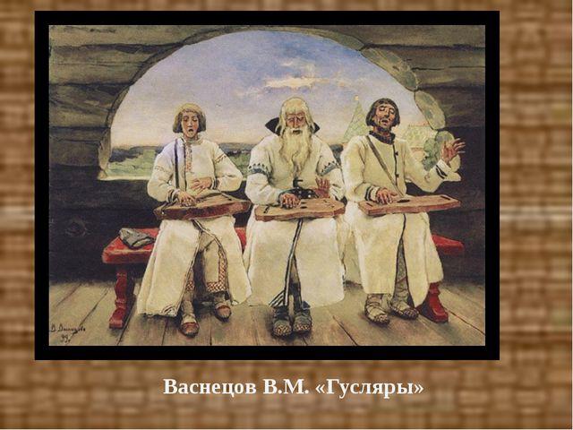 Васнецов В.М. «Гусляры»