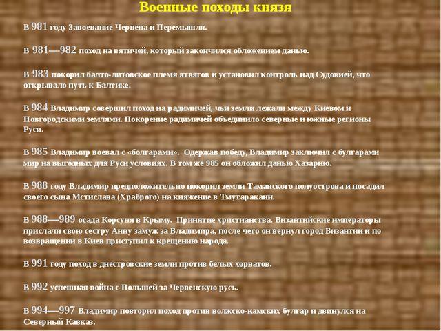 В 981 году Завоевание Червена и Перемышля. В 981—982 поход на вятичей, которы...