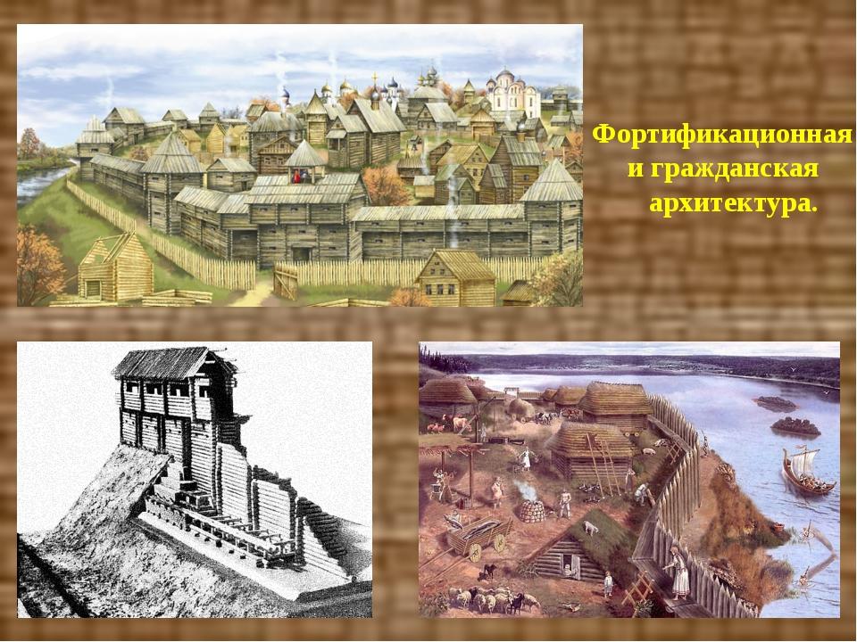 Фортификационная и гражданская архитектура.