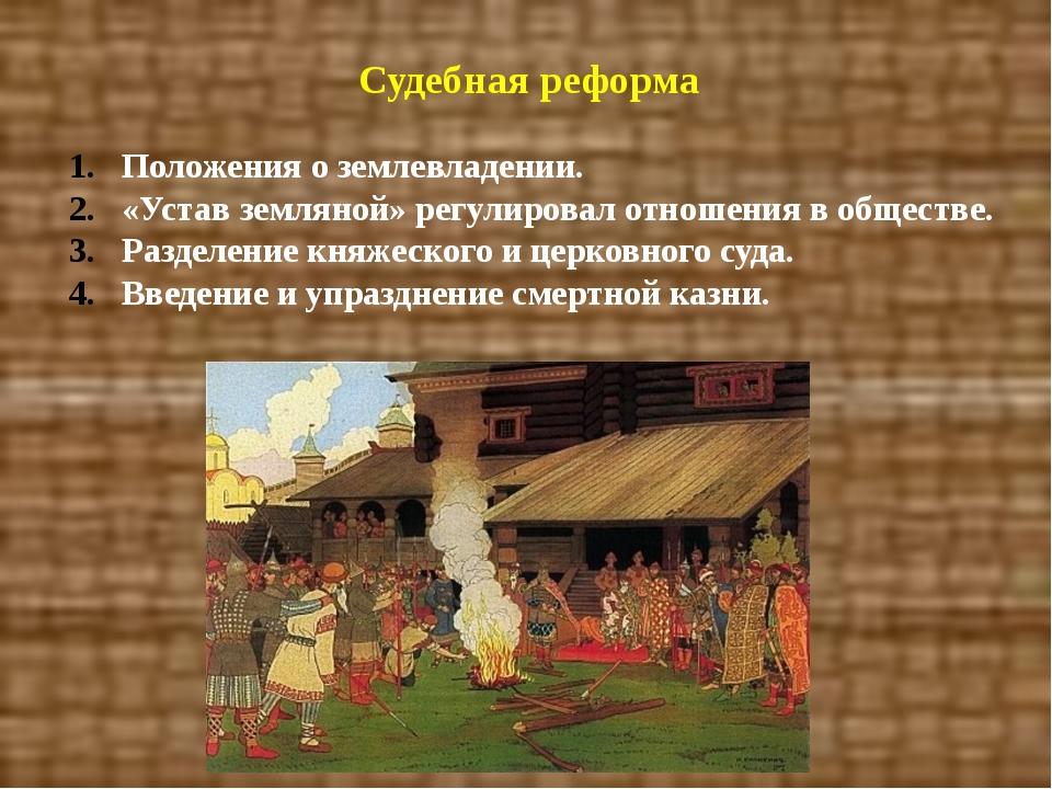 Судебная реформа Положения о землевладении. «Устав земляной» регулировал отн...
