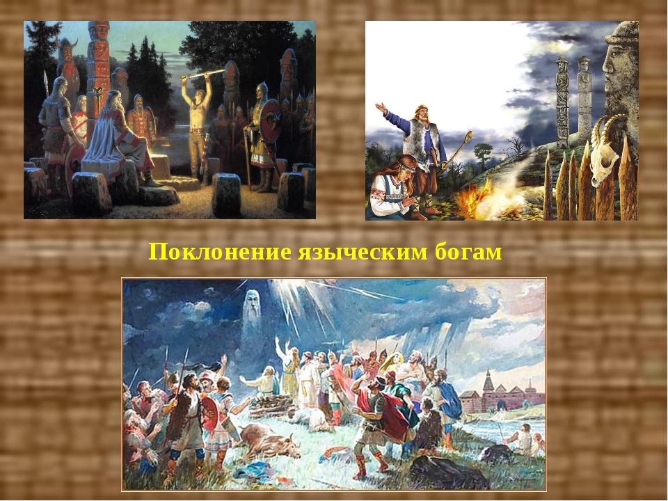 Поклонение языческим богам