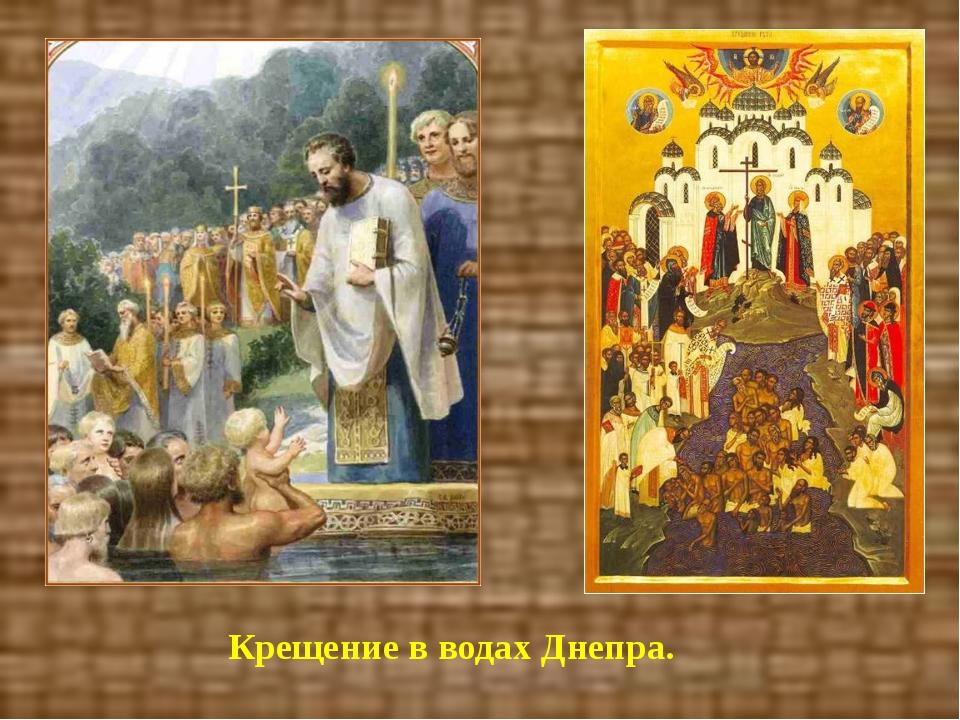 Крещение в водах Днепра.