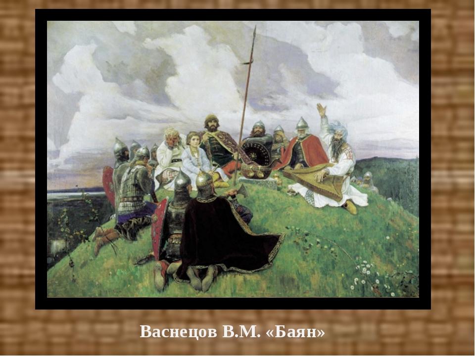 Васнецов В.М. «Баян»