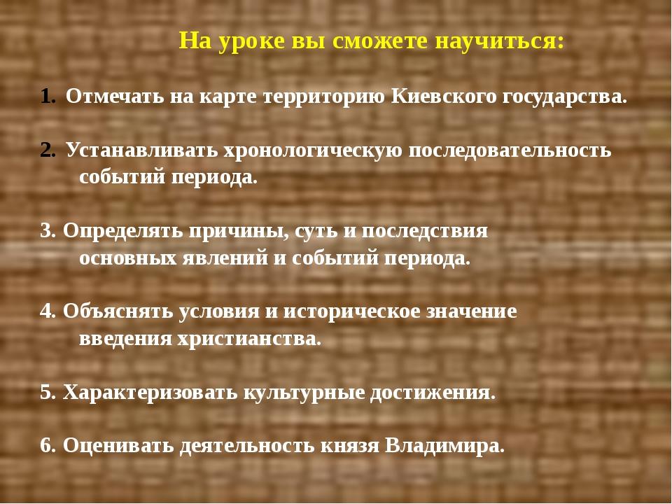 На уроке вы сможете научиться: Отмечать на карте территорию Киевского госуда...
