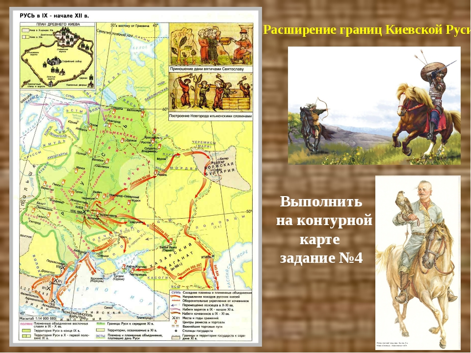 Расширение границ Киевской Руси Выполнить на контурной карте задание №4