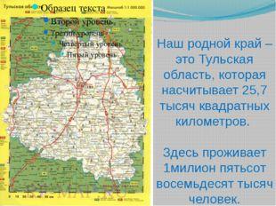 Наш родной край – это Тульская область, которая насчитывает 25,7 тысяч квадра