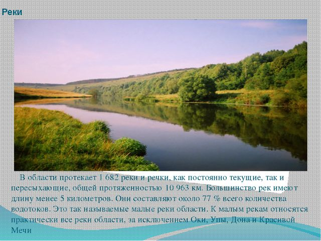 Реки В области протекает 1 682 реки и речки, как постоянно текущие, так и пер...