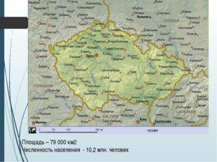 Площадь – 79 000 км2 Численность населения - 10,2 млн. человек