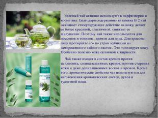 Зеленый чай активно используют в парфюмерии и косметике. Благодаря содержани