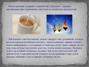 Очень крепкий, сладкий и горячий чай с молоком – хорошее противоядие при отр