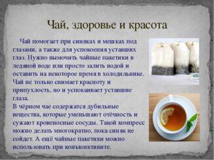 Чай помогает при синяках и мешках под глазами, а также для успокоения уставш