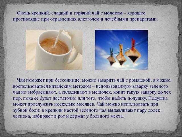 Очень крепкий, сладкий и горячий чай с молоком – хорошее противоядие при отр...