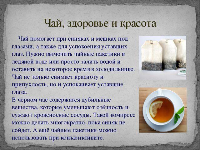 Чай помогает при синяках и мешках под глазами, а также для успокоения уставш...