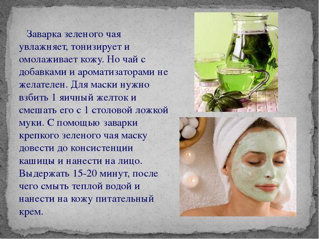 Заварка зеленого чая увлажняет, тонизирует и омолаживает кожу. Но чай с доба...