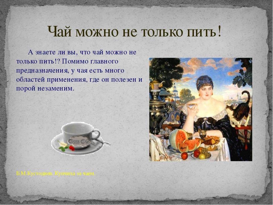 А знаете ли вы, что чай можно не только пить!? Помимо главного предназначени...