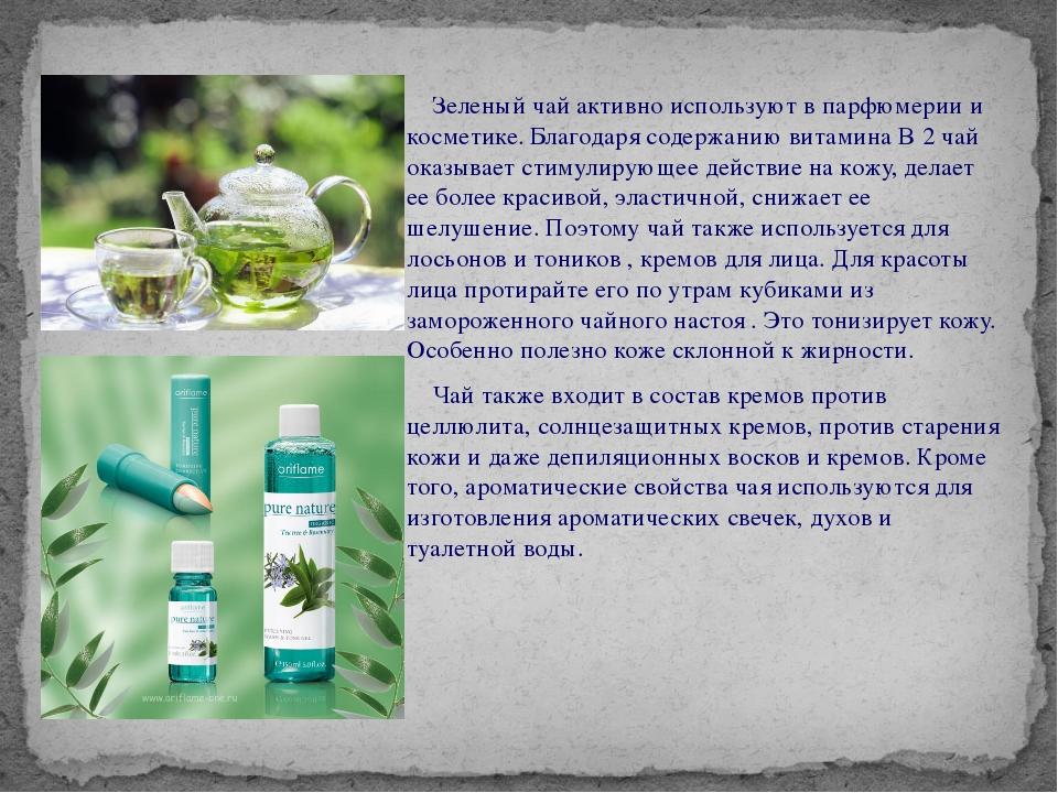 Зеленый чай активно используют в парфюмерии и косметике. Благодаря содержани...