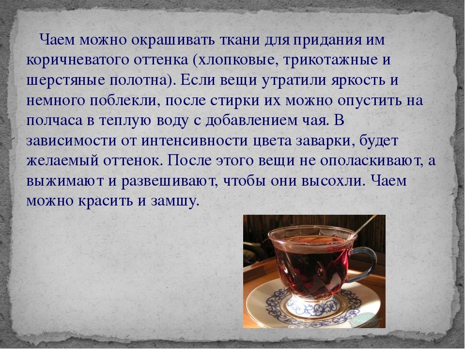 Чаем можно окрашивать ткани для придания им коричневатого оттенка (хлопковые...