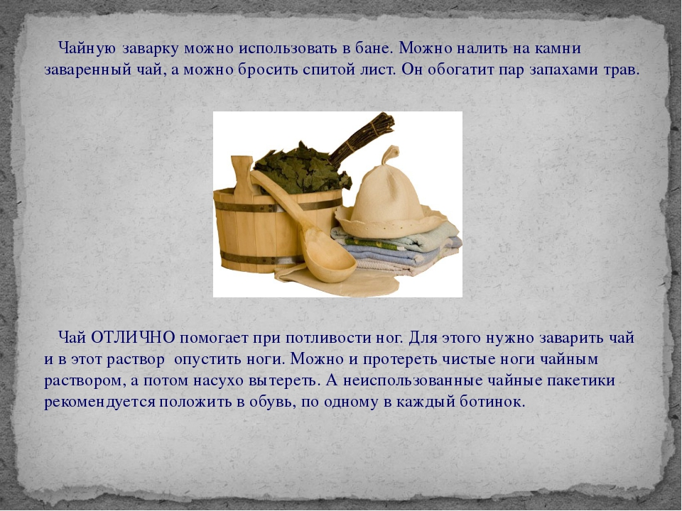 Чайную заварку можно использовать в бане. Можно налить на камни заваренный ч...
