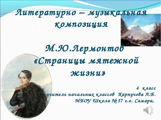 Литературно – музыкальная композиция М.Ю.Лермонтов «Страницы мятежной жизни»...