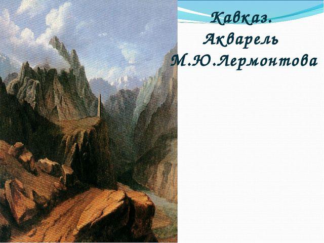 Кавказ. Акварель М.Ю.Лермонтова